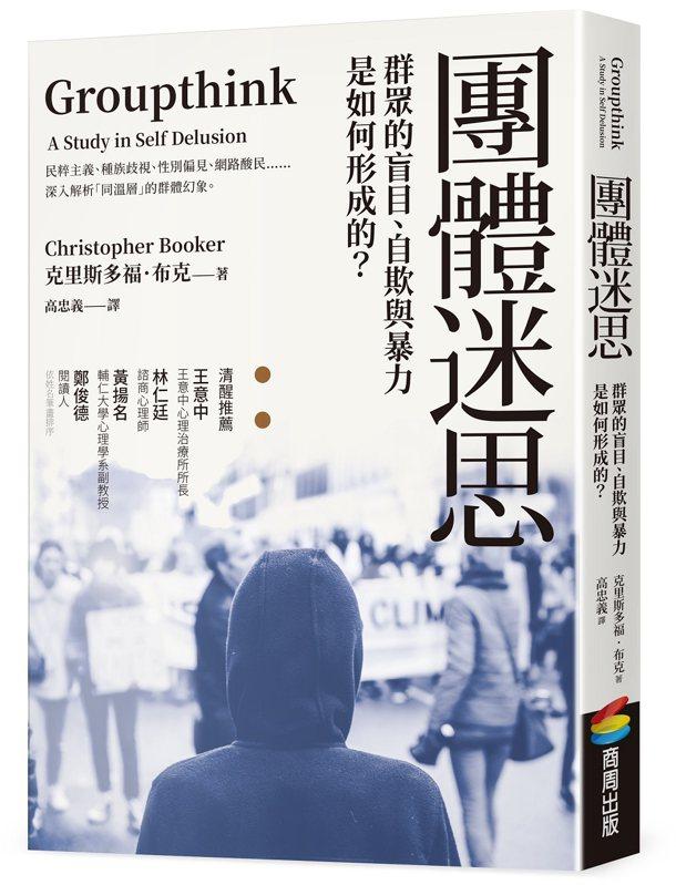 圖、文/ 商周出版《團體迷思:群眾的盲目、自欺與暴力是如何形成的?》