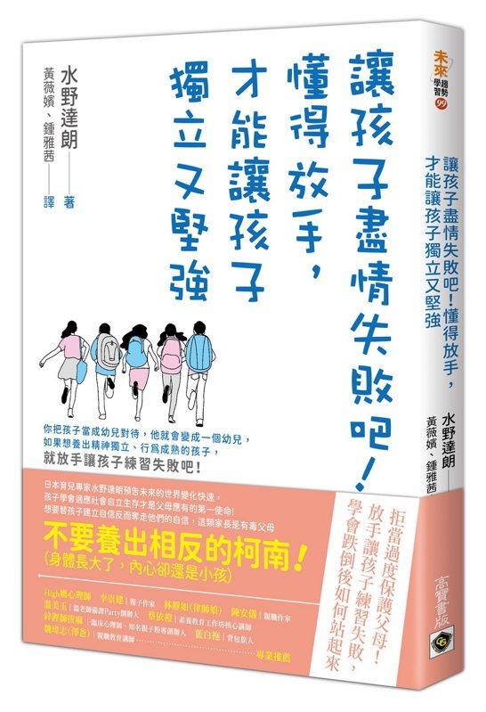圖、文/ 高寶《讓孩子盡情失敗吧!:懂得放手,才能讓孩子獨立又堅強》