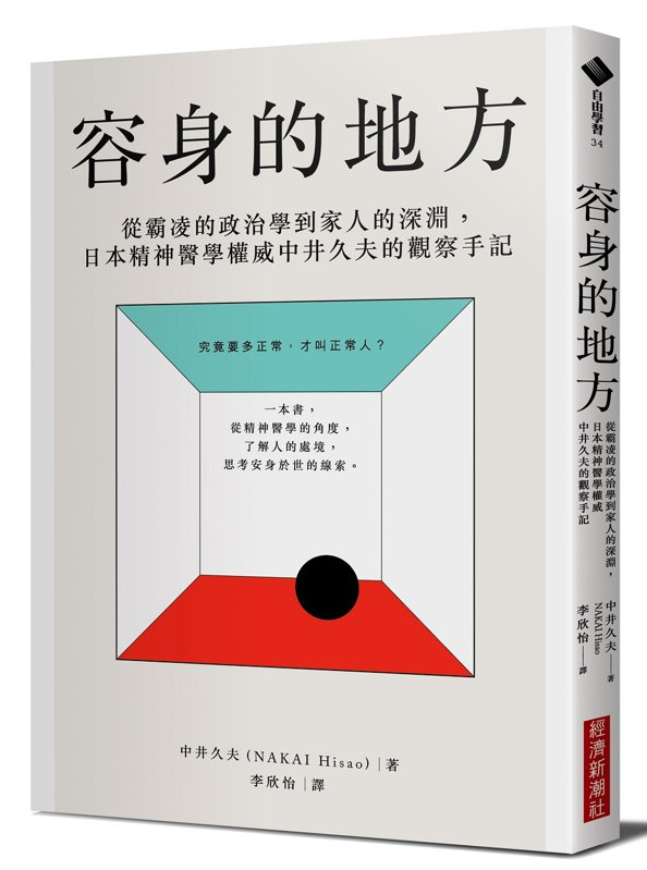 圖、文/ 經濟新潮社 《容身的地方:從霸凌的政治學到家人的深淵,日本精神醫學權威中井久夫的觀察手記》