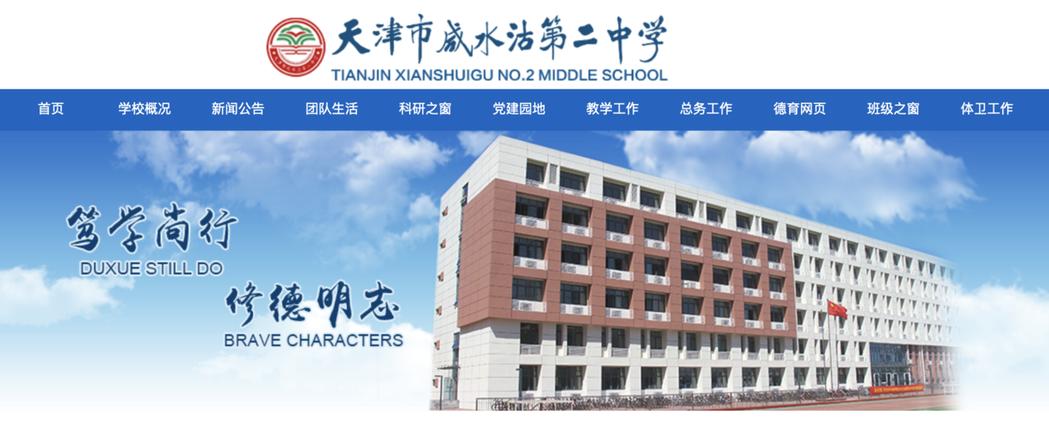 天津一名中學老師以家長收入羞辱學生,遭撤銷教師資格。(取自學校官網)