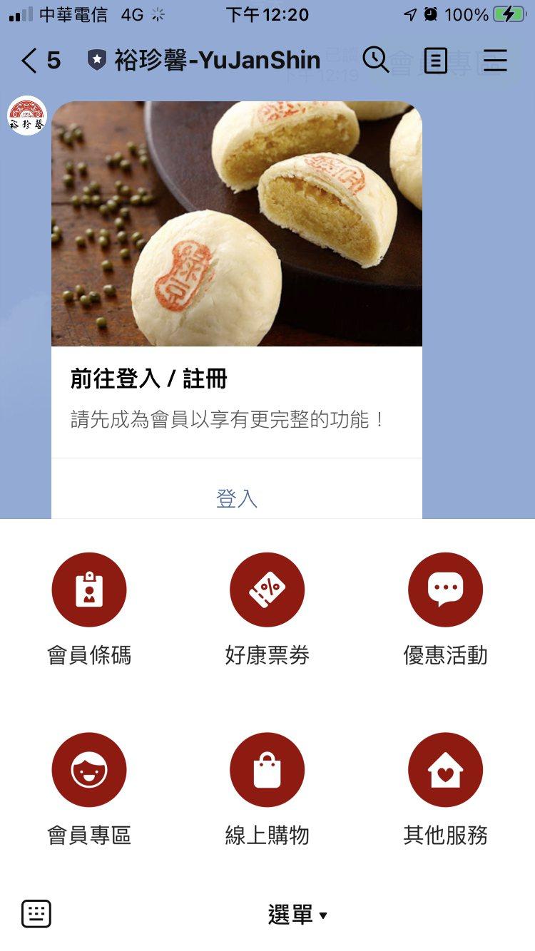 裕珍馨領先同業率先推出「知馨好友」LINE行動會員服務。手機截圖
