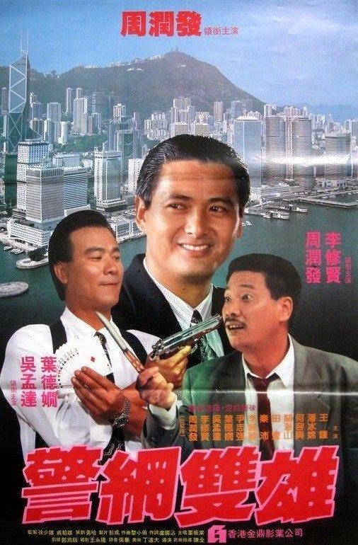 周潤發(中)、吳孟達(右)還未成大牌前就已合演過「警網雙雄」等片。圖/摘自HKM