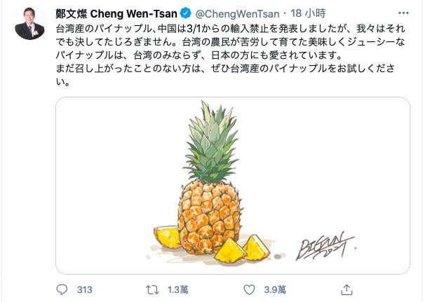 桃園市長鄭文燦在Twitter發文聲援台灣鳳梨。圖/取自鄭文燦推特