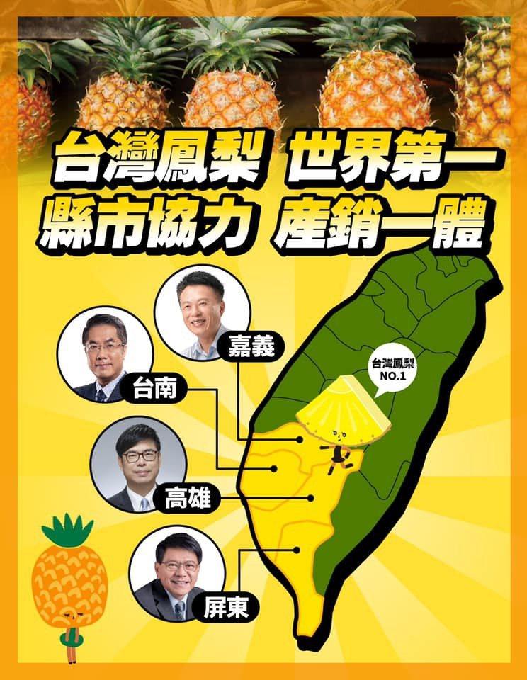 台南市長黃偉哲號召整合鳳梨地帶,中央地方合力組成鳳梨台灣隊。圖/取自黃偉哲臉書
