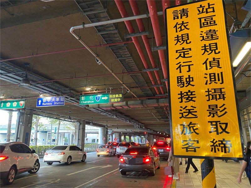 高鐵台中站周邊已廣設斗大「科技執法偵測中」、「站區違規偵測錄影取締」字樣看板。記者喻文玟/攝影