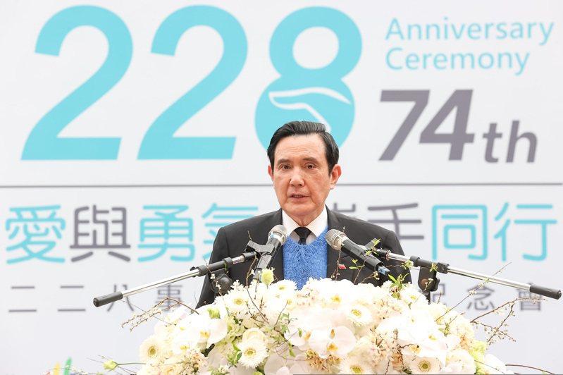 前總統馬英九(圖)與台北市長柯文哲今天共同出席二二八事件74周年紀念會,前總統馬英九致詞。記者季相儒/攝影