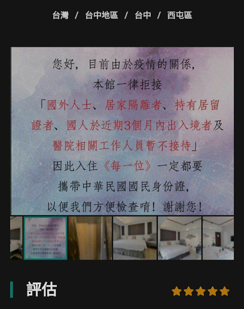台中市逢甲商圈一家日租套房貼文說,「暫不接待醫院相關工作人員」,台中市觀旅局查出是非法營業。圖/取自業者官網