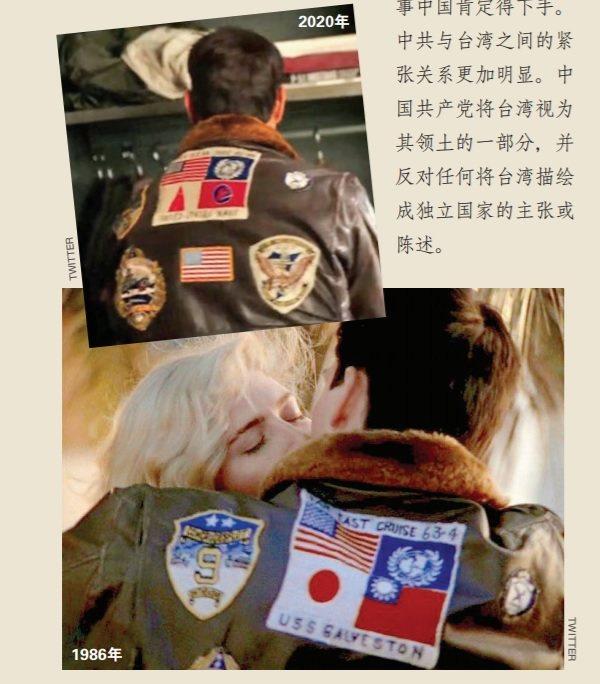 美國印太司令部出版的軍事期刊《印太防務論壇》(Indo-Pacific Dedense Forum)最新一季報導,特別介紹多部好萊塢電影因為出資的中國大陸影業以政治因素干擾,因此改變劇情或劇中符號。其中舉出的一例,就是「捍衛戰士」第二集「獨行俠」(Top Gun: Maverick)中主角身穿的飛行夾克,背上布章日本與中華民國旗幟遭到移除。圖/取自 Forum