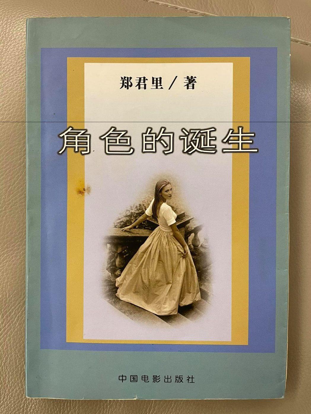 吳孟達送杜德偉的書。圖/摘自臉書