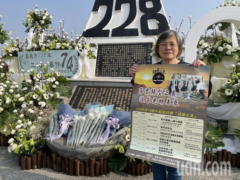 嘉義市桃山人文館館長林瑞霞舉辦一系列228追思活動。記者林伯驊/攝影