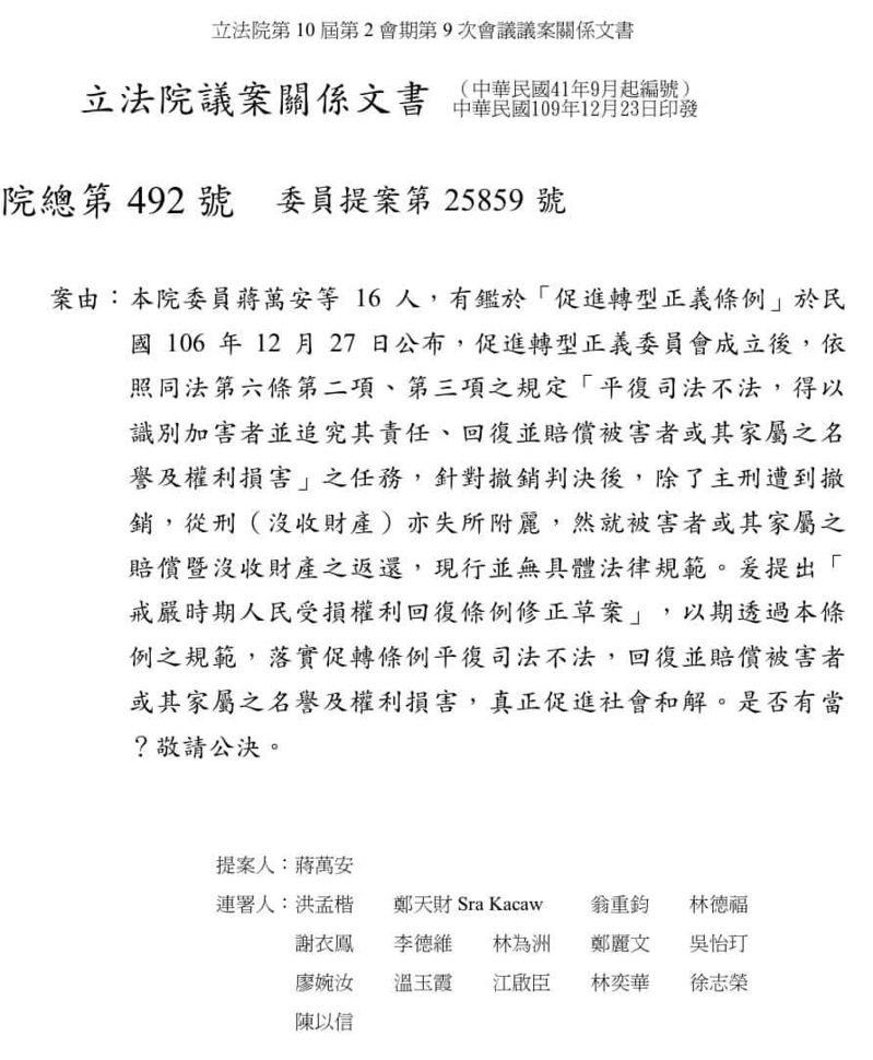 蔣萬安日前提出修正「戒嚴時期人民受損權利回復條例」 ,主張應返還威權統治時期不當沒收的人民財產。圖/取自林為洲臉書