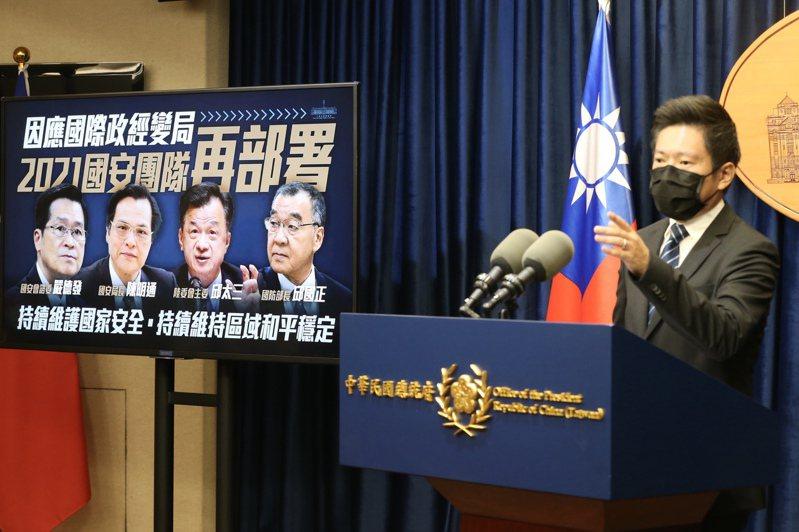 針對國際情勢最新發展,總統蔡英文出手調整國安人事。圖/聯合報系資料照片
