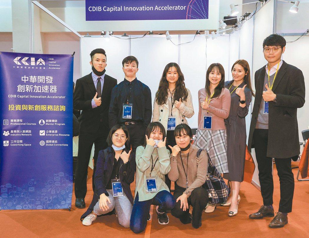 中華開發創新加速器出席臺大全球集思論壇嘉年華,與青年學子交流。中華開發/提供