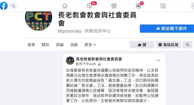基督教長老教會在「長老教會教會與社會委員會」臉書網頁貼文表示,「因國民黨政治操作」,暫停「珍愛藻礁公投」連署。圖/截自長老教會教會與社會委員會臉書網頁