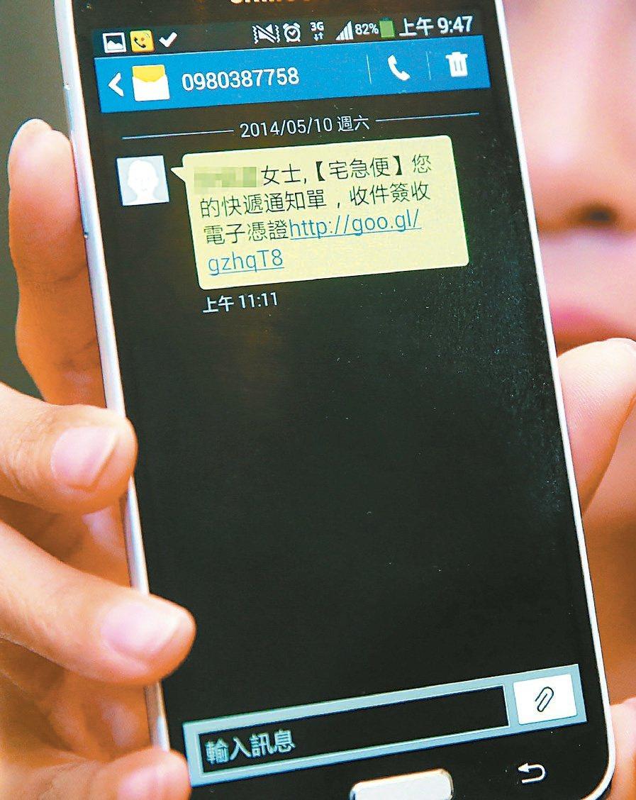 通知包裹到貨為簡訊詐騙常見手法。(本報系資料庫)