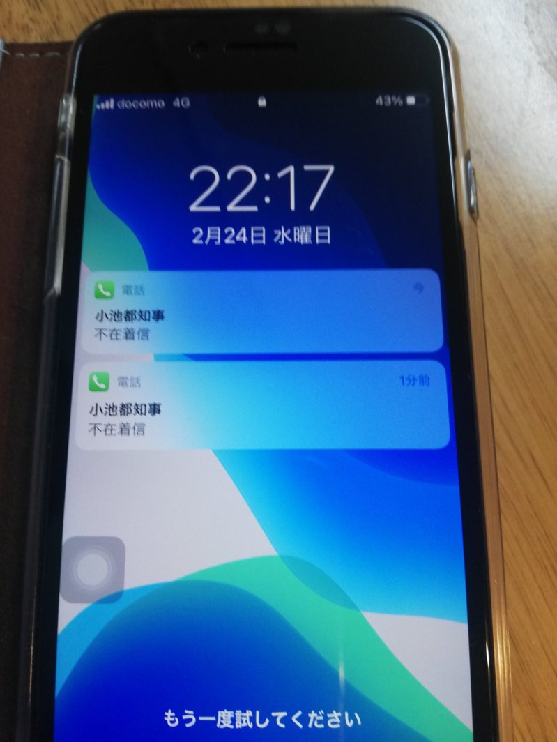 一位日本太太發現自己在老公手機被設成「東京都知事」小池百合子,令她哭笑不得。圖擷取自twitter