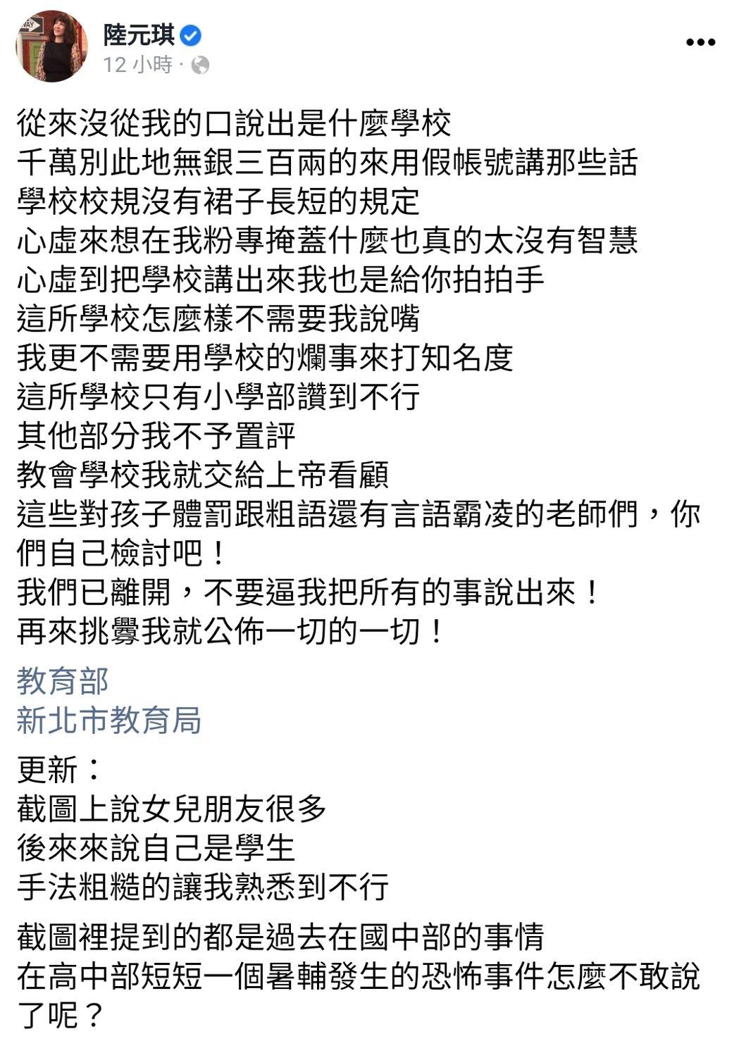 陸元琪反擊網友留言。 圖/擷自陸元琪臉書