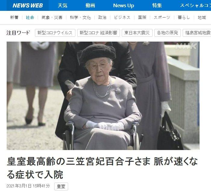 高齡97歲的三笠宮妃百合子因為脈搏跳動過快,初步判定是陣發性心房顫動,將住院觀察。 圖擷自NHK