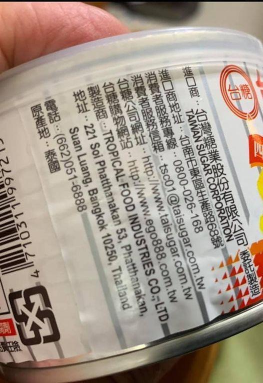 政府組農產品國家隊穩定鳳梨均價,但菜農林佳新在臉書指台糖鳳梨罐頭原產地在泰國,應先把種植產地與加工產線搬回台灣。 圖/翻攝自林佳新臉書