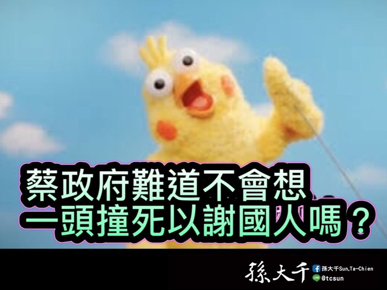 前立委孫大千表示,蔡政府當初對高雄市前市長韓國瑜提出的「貨出得去,人進得來」的想法嗤之以鼻。現在貨出不去了,蔡政府為什麼連一點辦法都拿不出來。圖/取自孫大千臉書