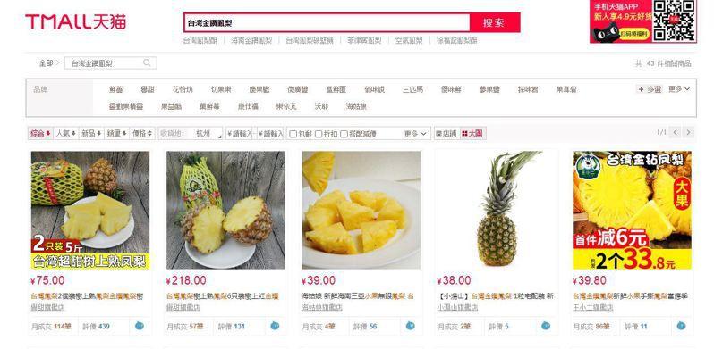 在大陸的天貓平台上網搜尋台灣鳳梨,仍可搜尋到少量台灣金鑽鳳梨產品。圖/截自天貓平台