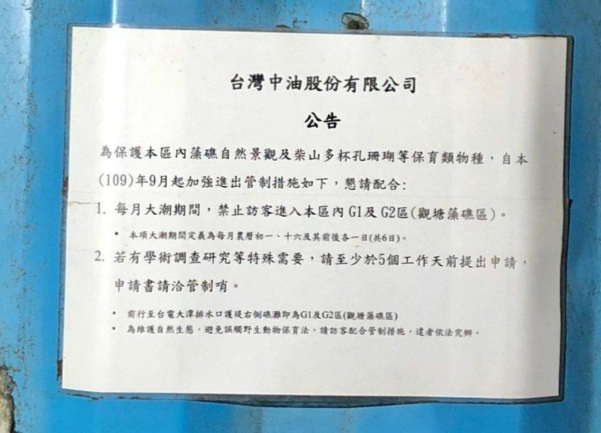中油在觀塘藻礁設管制區,公告相關管理規定。圖/珍愛桃園藻礁公投連署總部提供