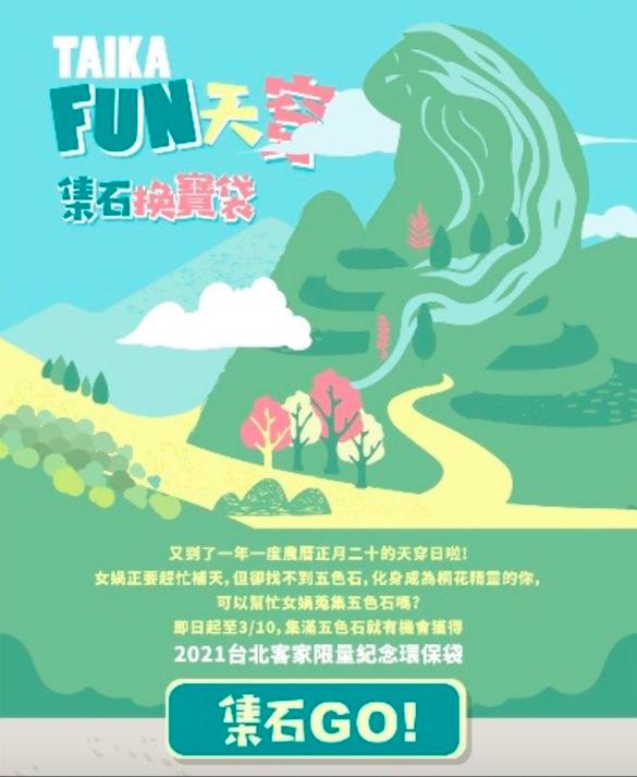 周三就是客家天穿日,台北市客家事務委員會今年首創天穿日活動改採線上互動與直播,除推出線上遊戲,並以直播的方式舉辦音樂展演活動。圖/北市客家事務委員會提供