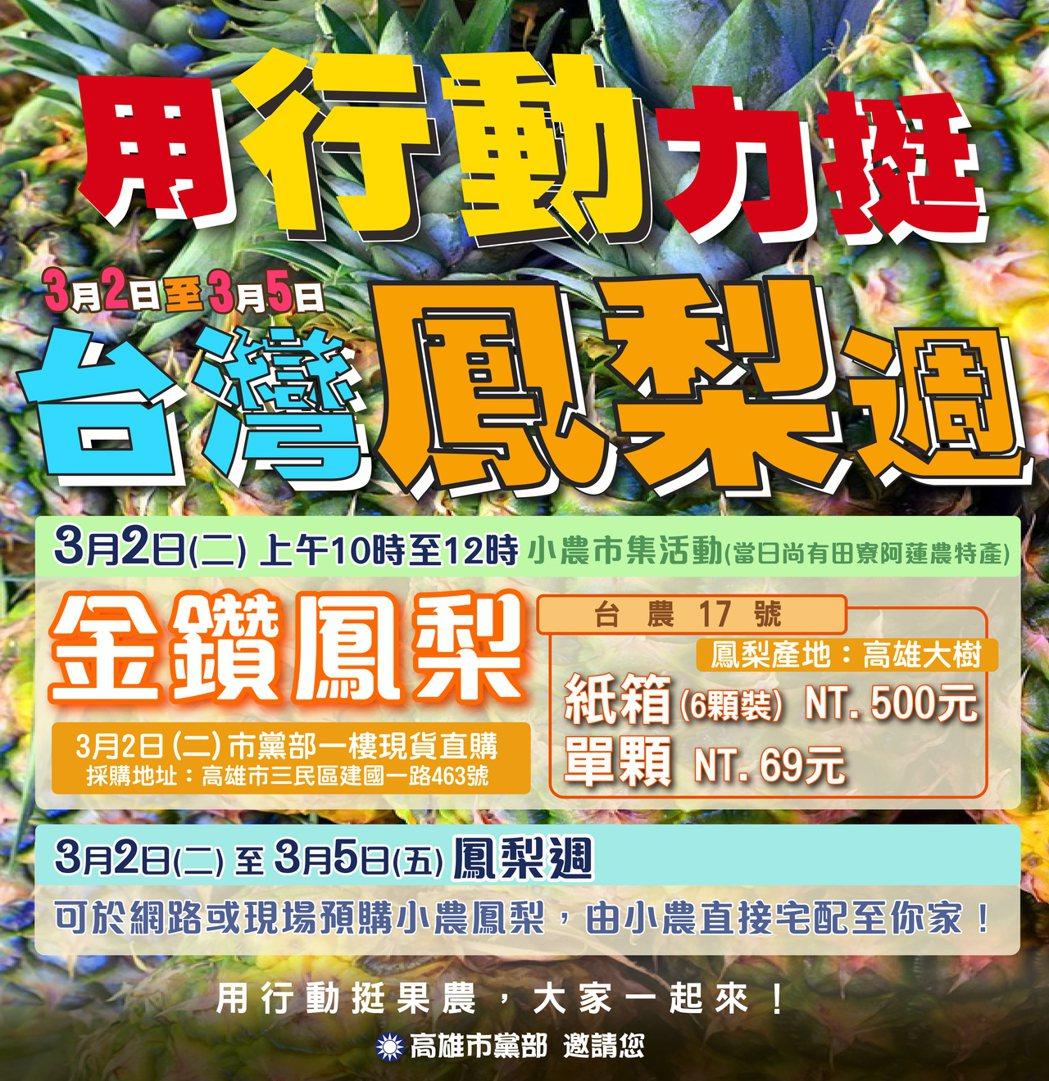 中國大陸宣布暫停進口鳳梨,國民黨高雄市黨部推出「鳳梨周」活動,將黨部1樓空間提供...