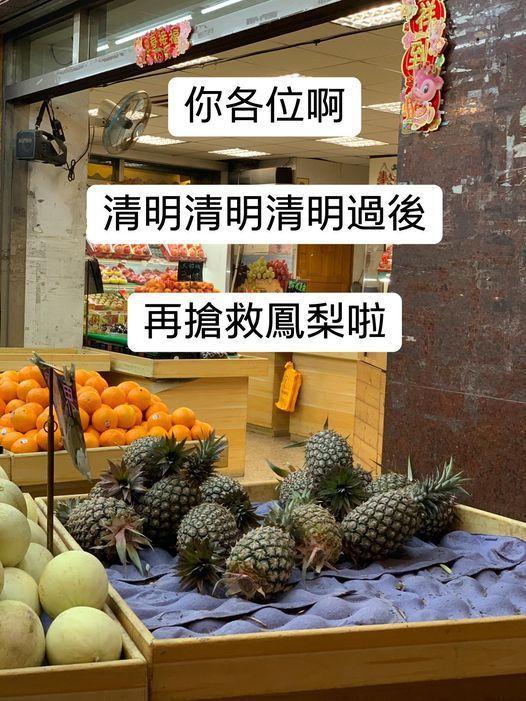 全台搶救鳳梨,鳳梨王子楊宇帆表示,現在還不是鳳梨盛產的時候,還不用搶救,等清明過後再吃,現在買鳳梨,只會讓其他水果價格下跌,清明過後再吃鳳梨,可以一路吃到六月。截圖自楊宇帆臉書