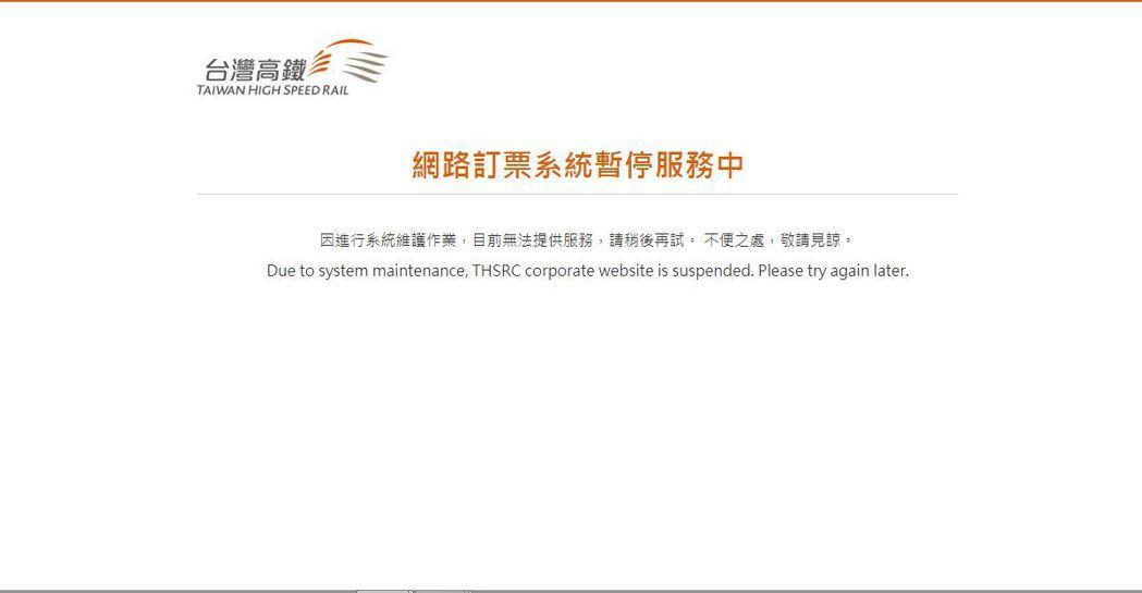台灣高鐵晚間傳出網頁當機。截圖自台灣高鐵網站