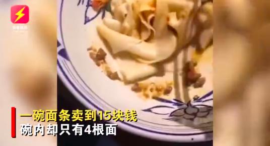 大陸網友在西安白鹿原白鹿倉景區麵店吃大碗麵,卻只有四根麵條。(澎湃新聞網)