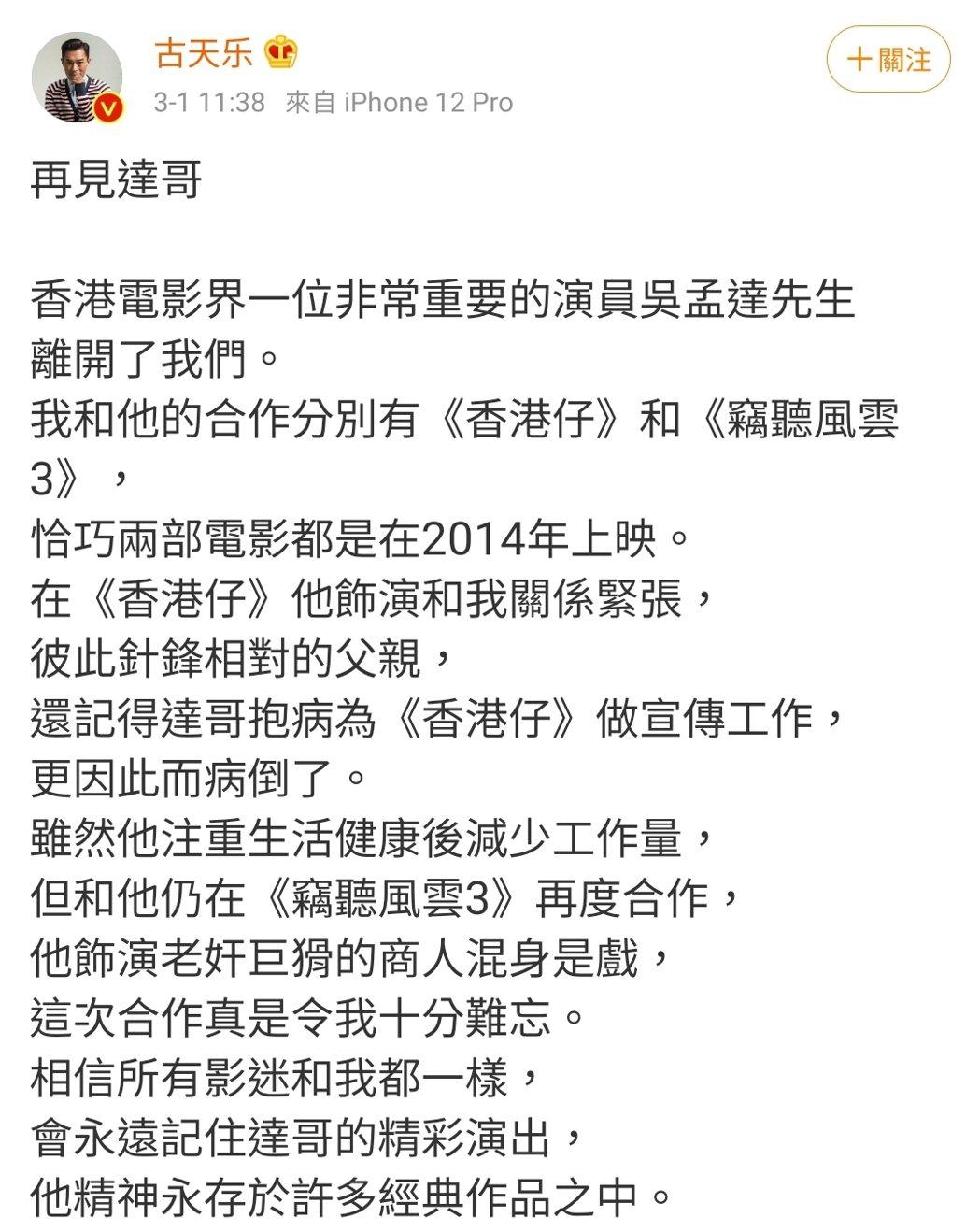 古天樂發文哀悼吳孟達。 圖/擷自古天樂微博