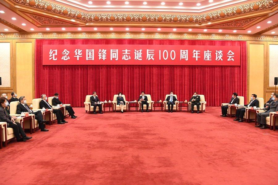 圖為2月20日,紀念華國鋒誕辰100週年座談會在北京人民大會堂舉行。 圖/新華社