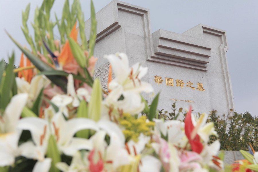 圖為華國鋒之墓,攝於2012年。 圖/中新社