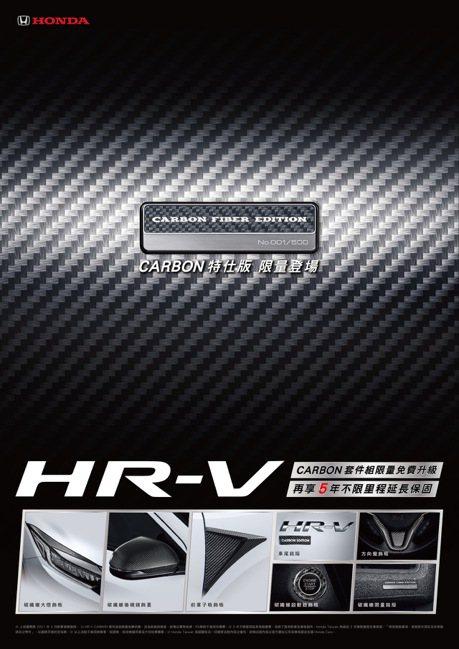 強化競爭本錢 HR-V CARBON套件組限量免費升級