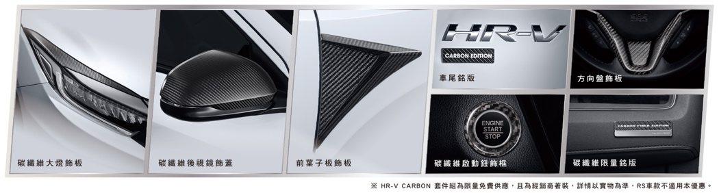 HR-V CARBON特仕車限量登場。 圖/Honda Taiwan提供