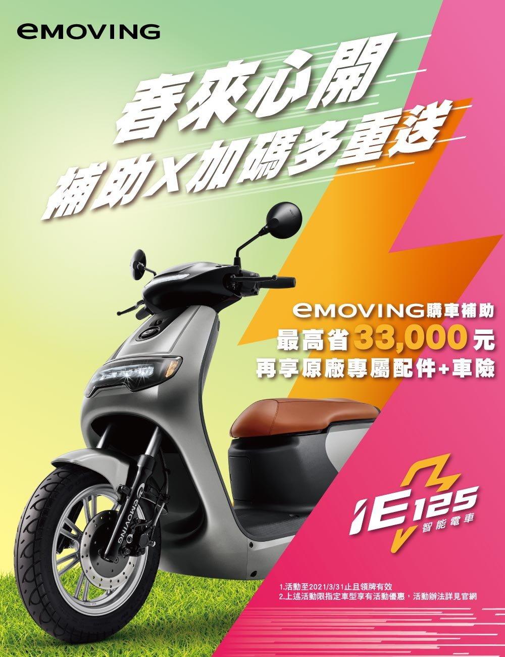 與政府共同推廣綠色運具 購買eMOVING補助再加碼 汰舊換新最高補助33000...