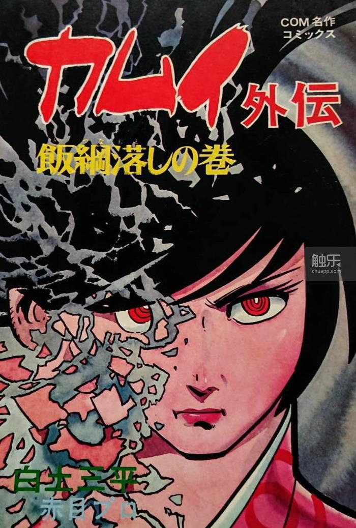 白土三平的忍者漫畫《神威外傳》