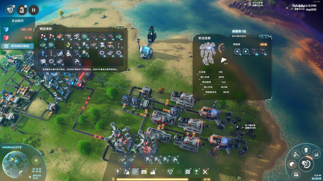 本作的遊戲風格非常類似於《Satisfactory》與《異星工廠》等基地建設遊戲...