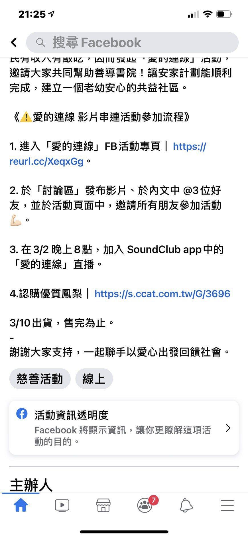 孫德榮公開認購鳳梨流程。圖/孫德榮提供