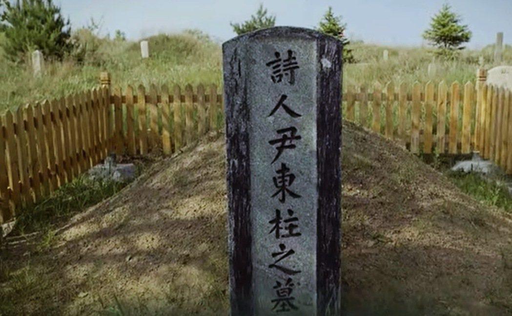 位於中國的尹東柱之墓。 圖/CBS