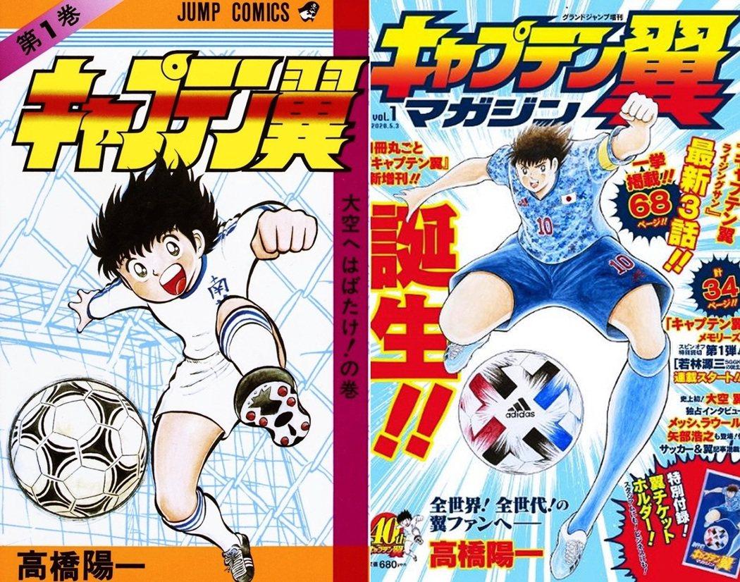 左為1981年漫畫版第一卷,右為紀念40週年的奧運特別篇。 圖/《足球小將翼》漫...
