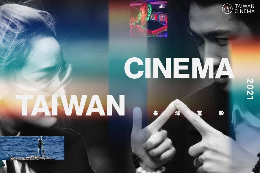 今年「歐洲電影市場展(European Film Market)」於線上進行,文...