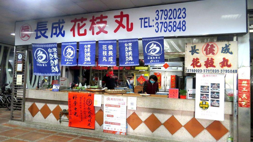 嘉義朴子地區第一間魚丸店,位於朴子第一市場「侯長成花枝丸」,從昭和7年(西元19...