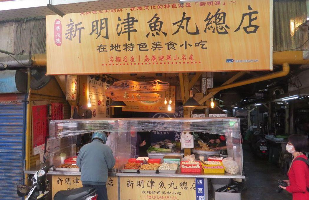 嘉義東市場的「新明津魚丸」,創立於1955年,曾獲「嘉義十大特色小吃」、「台灣百...