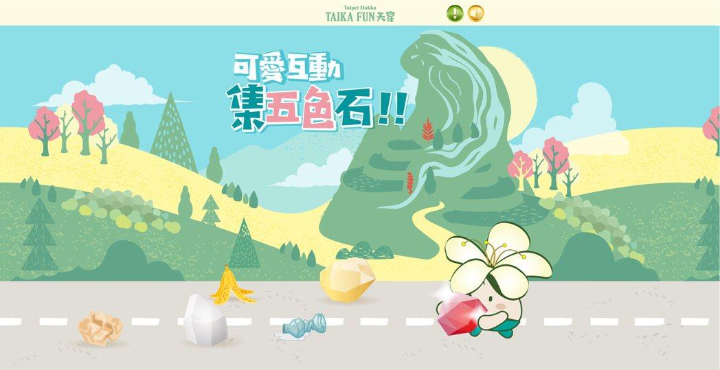 遊戲中設置桐花精靈角色,沿路蒐集所有五色石與垃圾物件即算過關。 孛所特品牌行銷/...