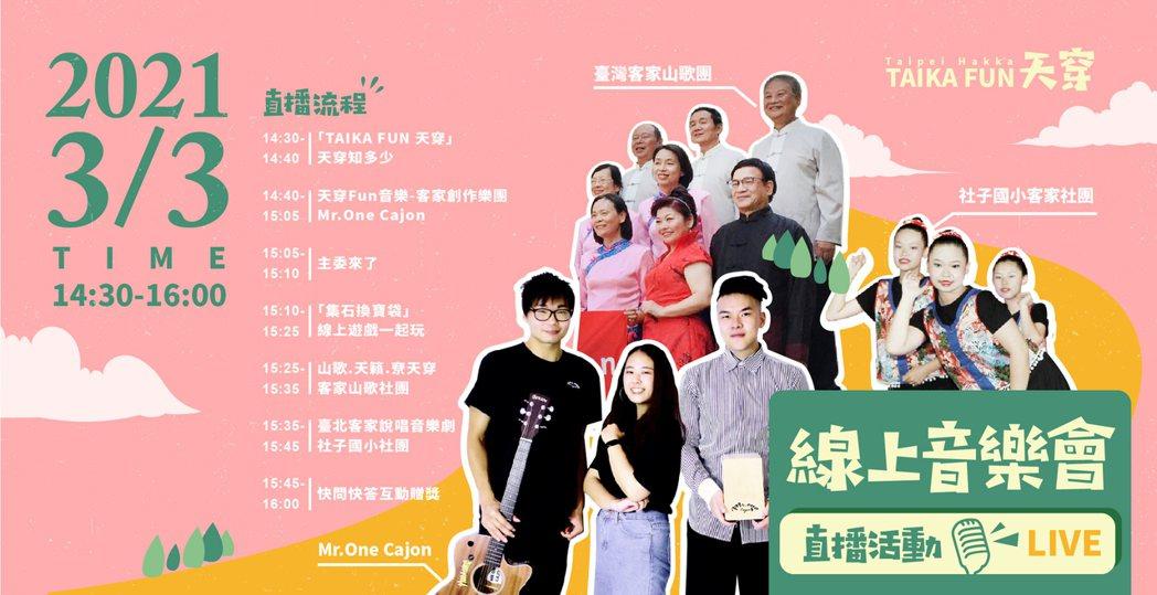 3/3客家天穿日,臺北市政府客家事務委員會將於官方臉書-「臺北客家」舉辦一場線上...
