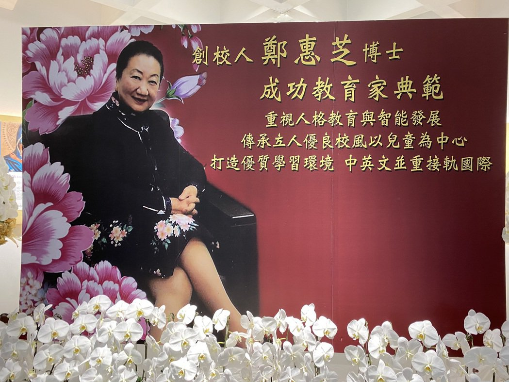 鄭惠芝博士追思會,被譽為台灣最成功的女教育家。 張瑞文/攝影