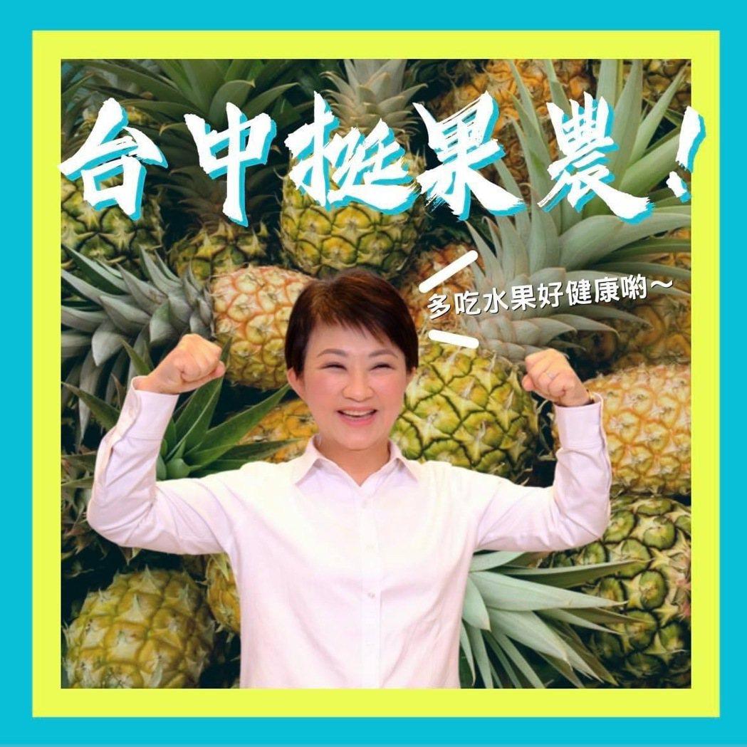 台中市長盧秀燕今表示,已和相關縣市聯絡,表達台中可以幫忙賣鳳梨。圖/取自臉書