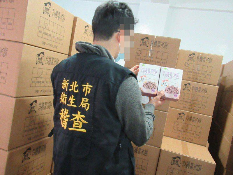 新北市衛生局追查樂扉寶寶米餅後發現,不只包裝拿禁用於食品氮氣充填,連水塔清洗、員工健檢紀錄都拿不出來。圖/新北市衛生局提供
